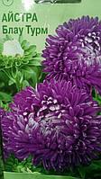 Астра Блау турм  фиолетовая сортотип турм семена 10 грамм