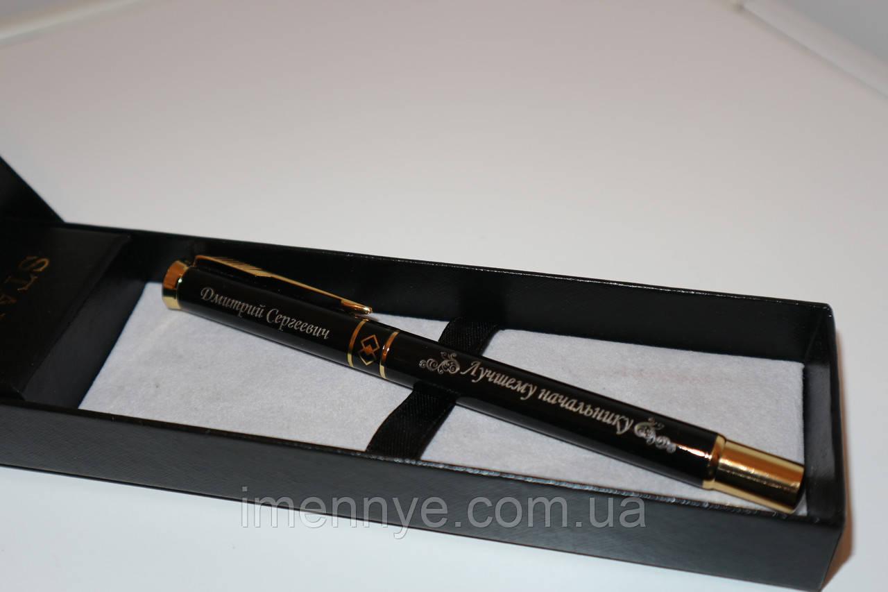 Оригинальная именная ручка с гравировкой