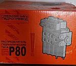 Гидрораспределитель Р80-3/1-222 и его модификации