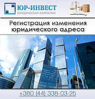 Регистрация изменения юридического адреса