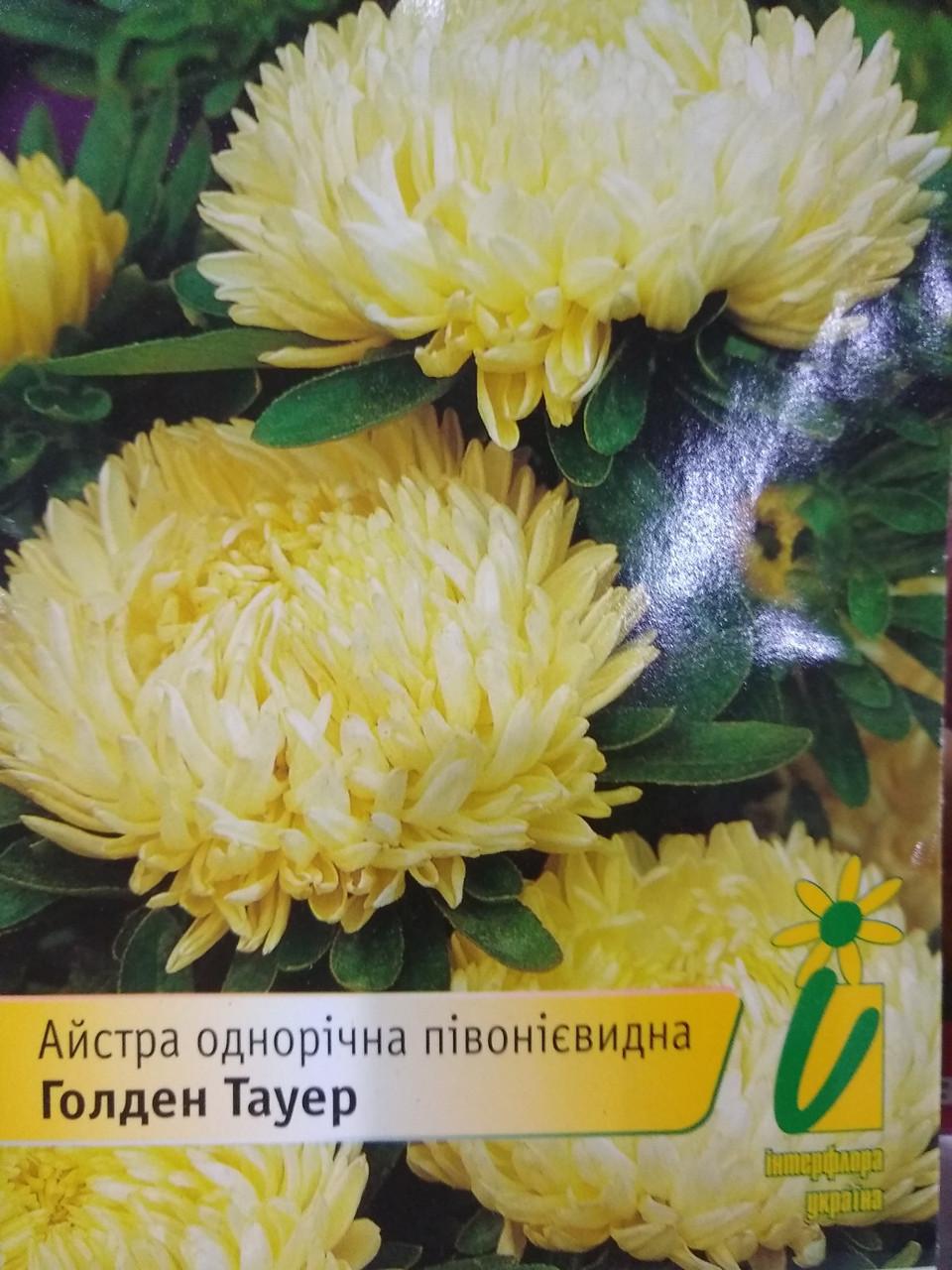 Насіння Астра піоновидна Голден Тауер жовта насіння 10 грам в упаковці Україна