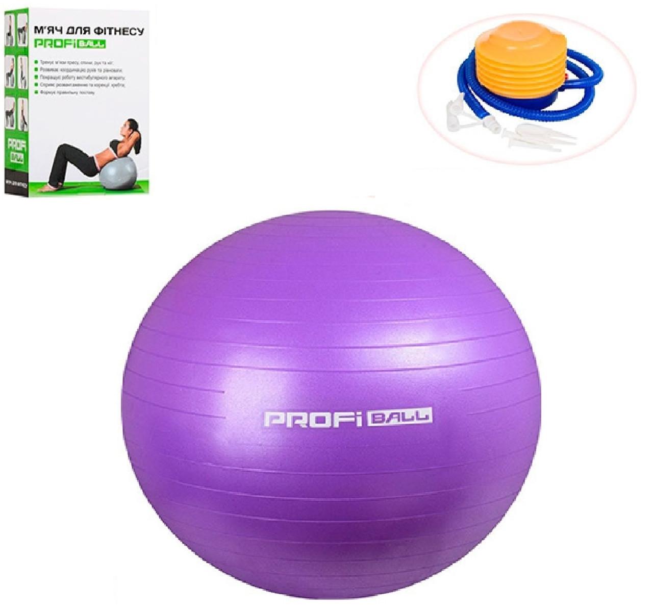 Фитбол ProfiBall 65 см + насос (MS 1540А) Фиолетовый