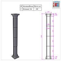 Колонна античная ∅292 мм (K6)