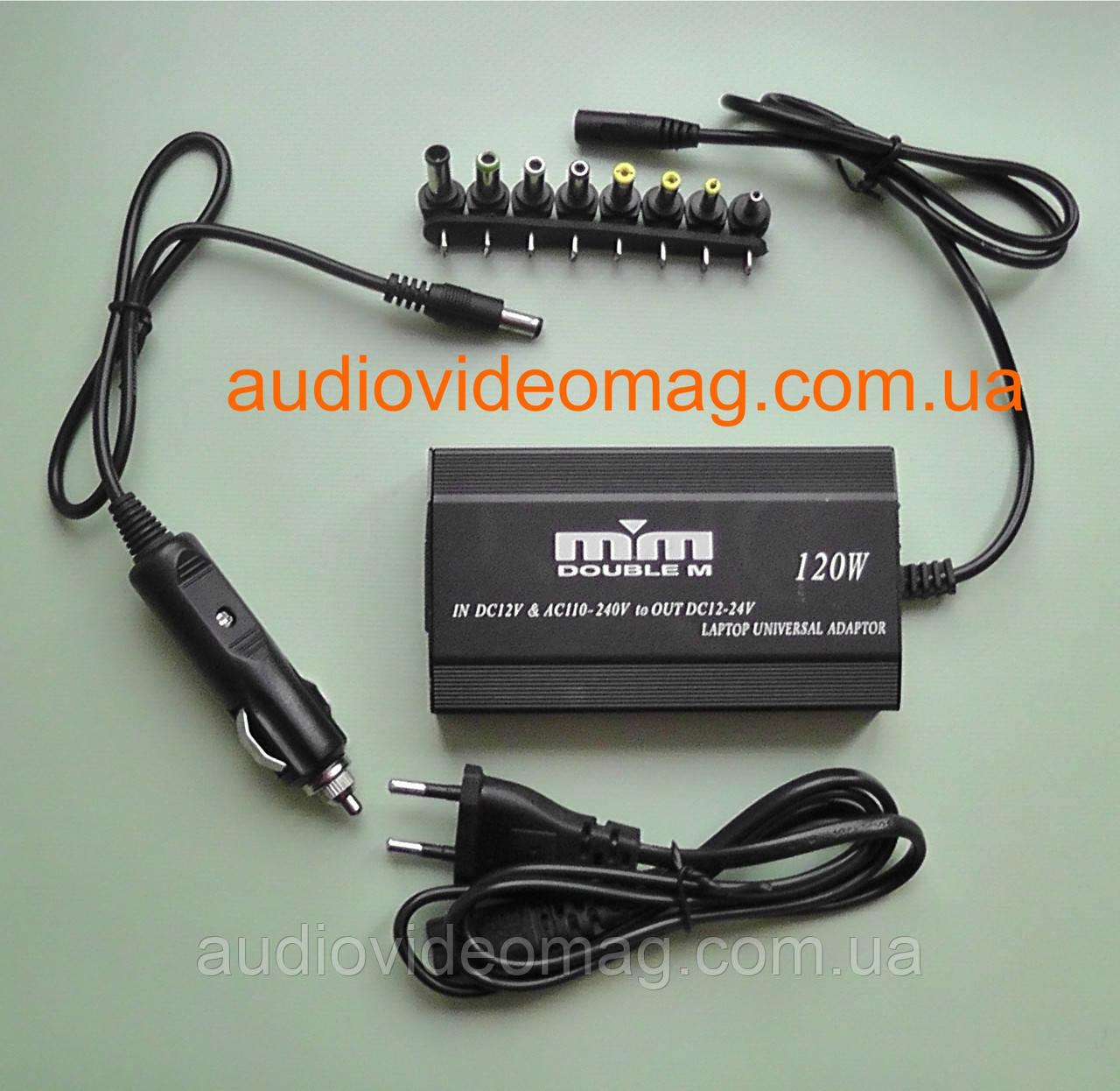 Универсальный БП 120 Вт для ноутбуков (AC220V и DC 12V)