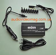 Универсальный БП 120 Вт для ноутбуков (AC220V и DC 12V), фото 1