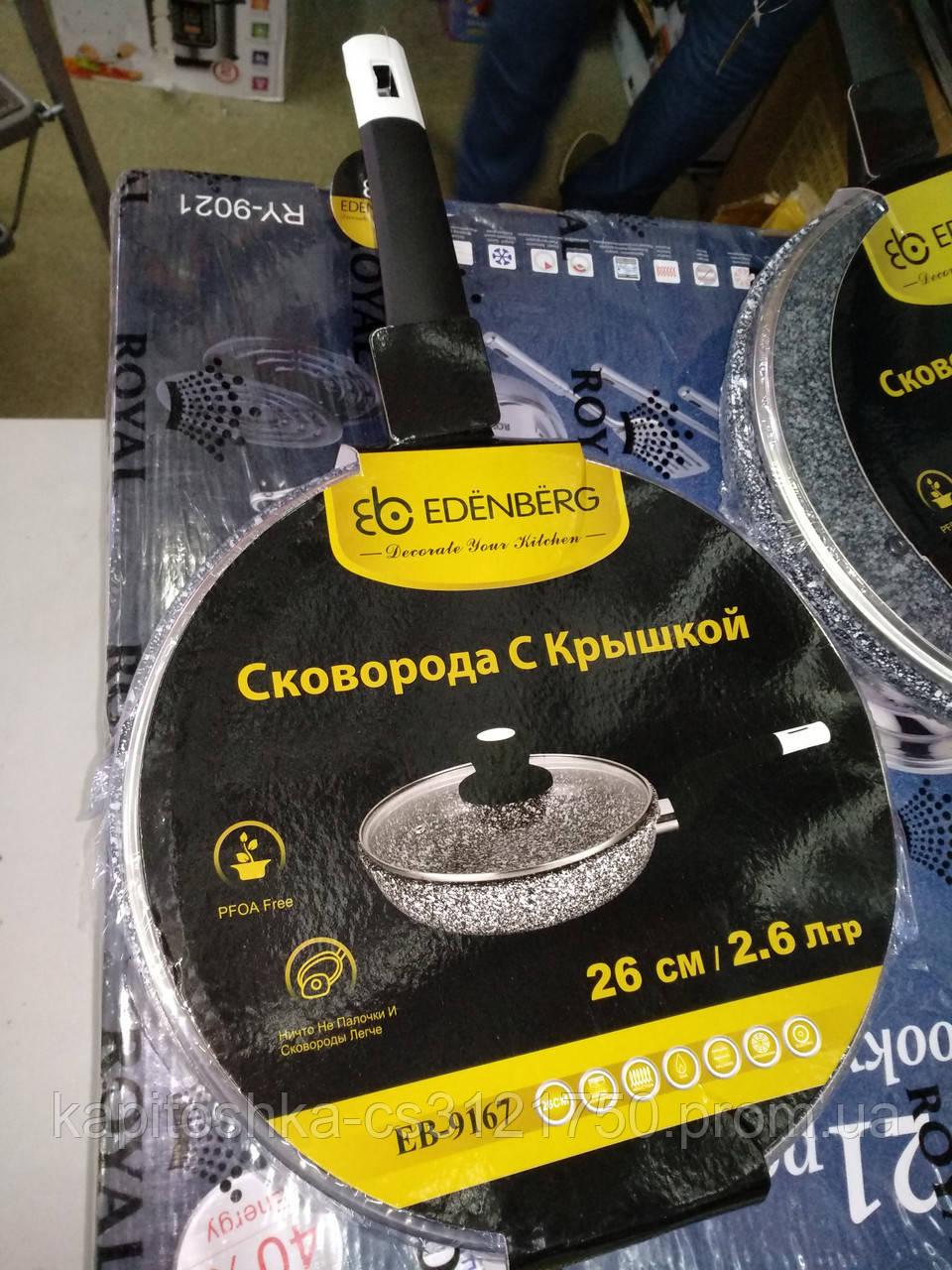 Сковорода гранитная с крышкой EDENBERG EB-9167 (26 см, 2.6 л)