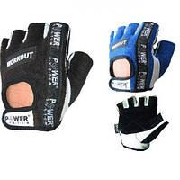 Перчатки для велоспорта, фитнеса WORKOUT без пальцев р. XS, S, M