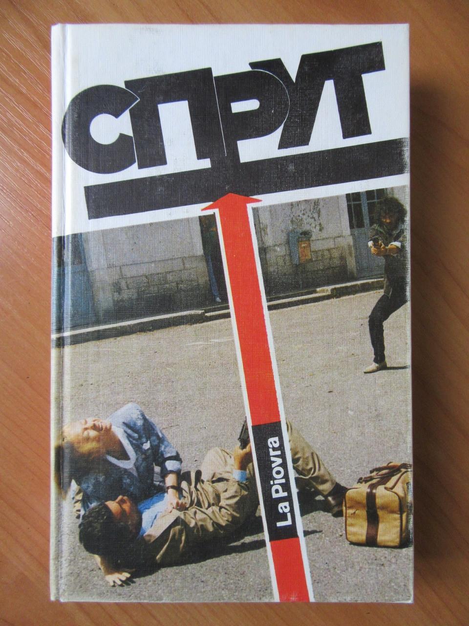Незе М. Спрут. 1990, 334 стр.