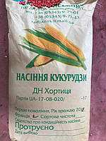 Семена кукурузы ДН ХОРТИЦЯ 240 МВ (ФАО 240)