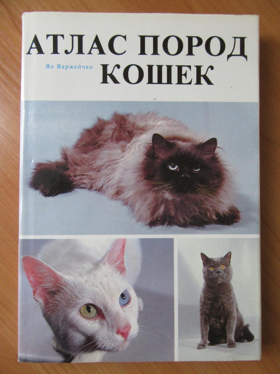 Ян Варжейчко. Атлас пород кошек