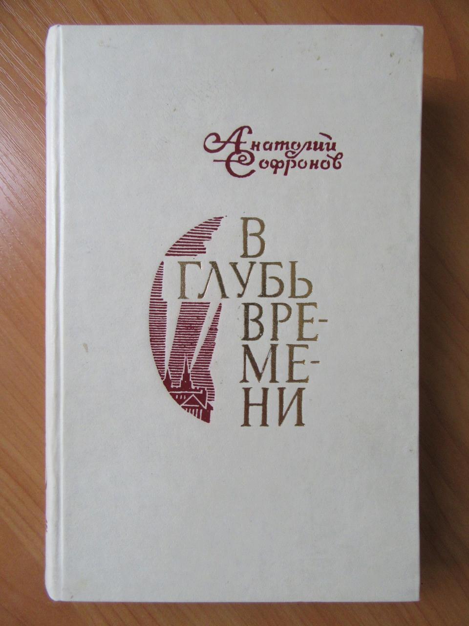 Анатолій Софронов. Вглиб часу
