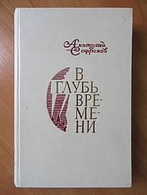 Анатолий Софронов. Вглубь времени
