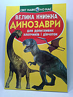 БАО Світ навколо нас Велика книжка Динозаври (жовта 271-1) Для допитливих хлопчиків і дівчаток