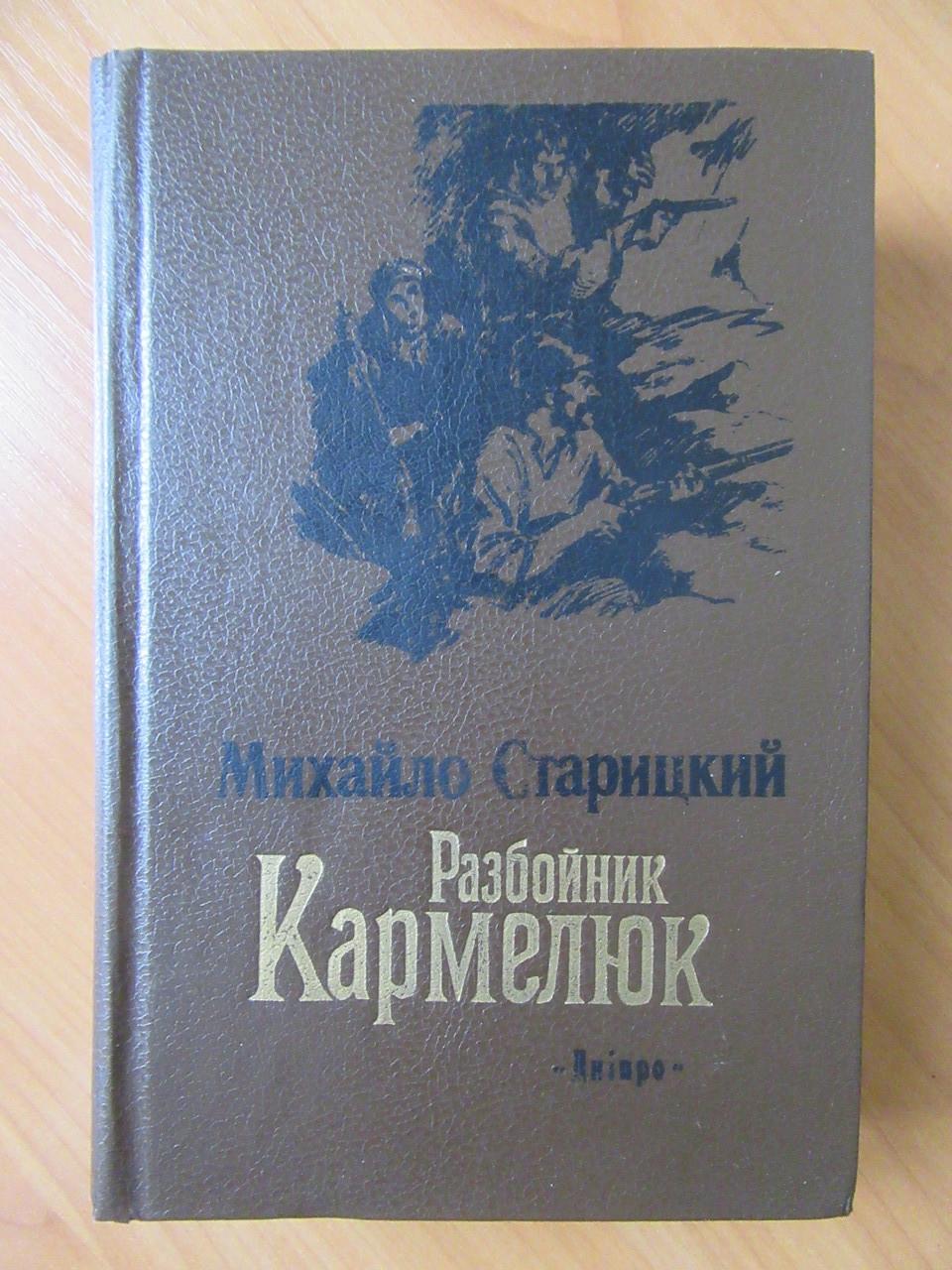 Михайло Старицкий. Разбойник Кармелюк