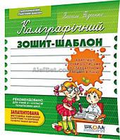 1 клас / Каліграфічний зошит-шаблон. Адаптація руки до письма у стандартному зошиті в лінію / Федієнко / Школа