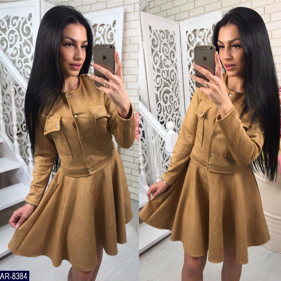 840c7272648 Женский замшевый костюм с юбкой  продажа