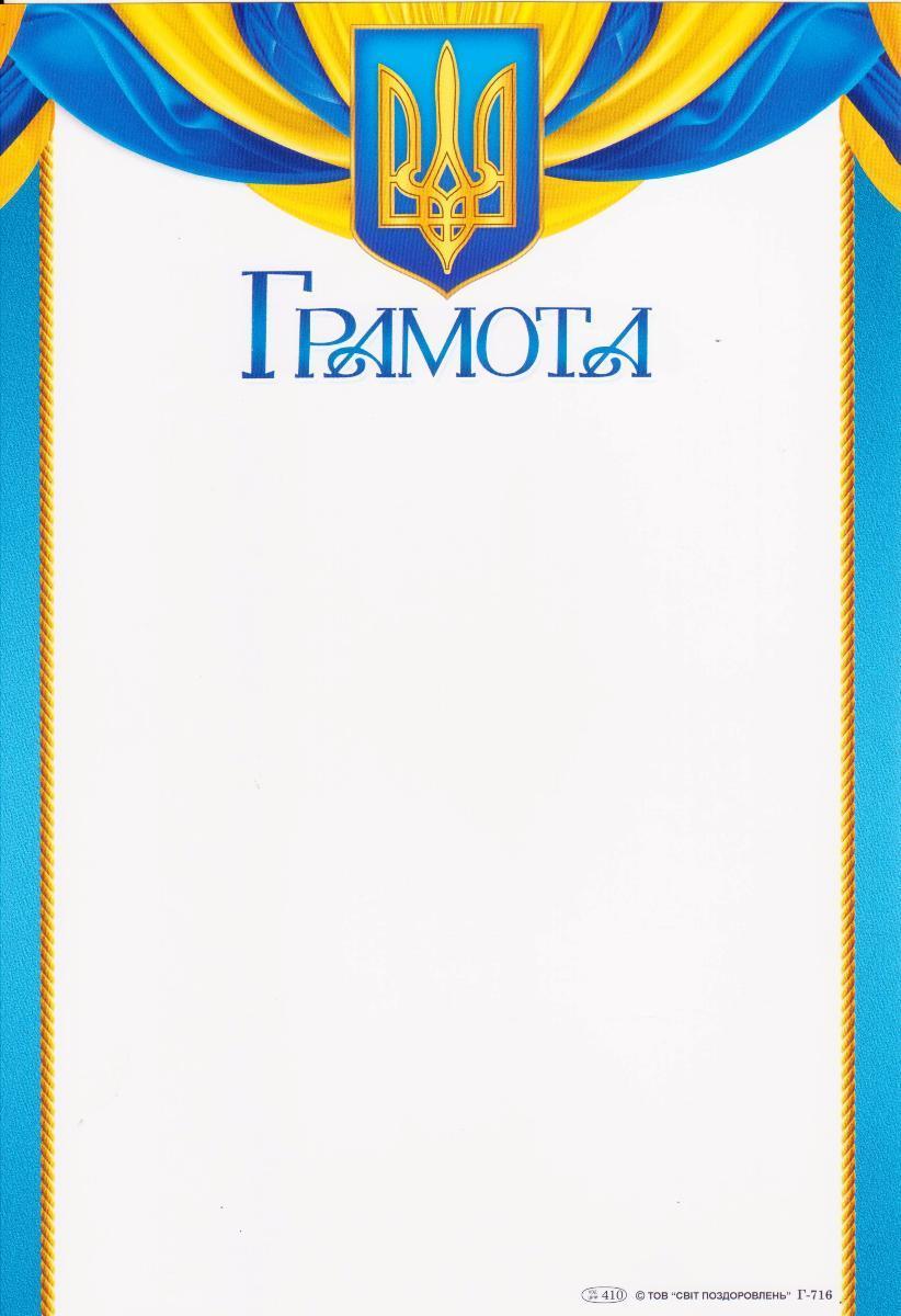Грамота Г-716 Жовто-блакитна Герб