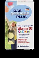 Жевательные витамины для детей Vitamin D3 DAS Gesunde PLUS 60 шт.