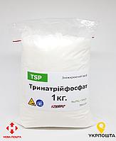 Тринатрийфосфат 1 кг тех TSP