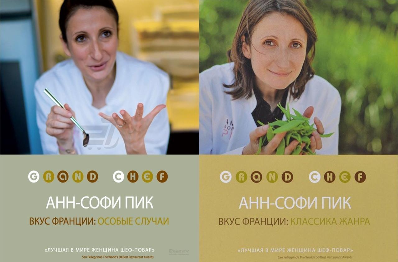 Набор книг по кулинарии Франции 2 книги Анн-Софи Пик Вкус Франции
