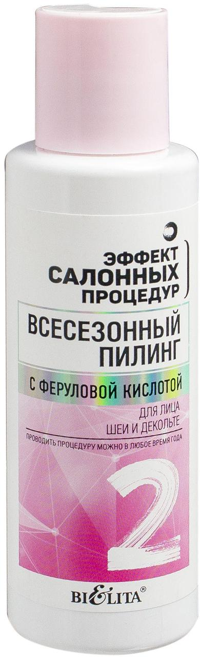 Всесезонный пилинг для лица, шеи и декольте с феруловой кислотой