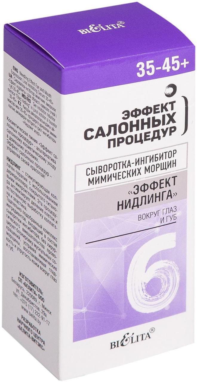 """Сыворотка-ингибитор мимических морщин """"Эффект нидлинга"""" вокруг глаз и губ 35-45+"""