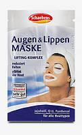 Schaebens Augen & Lippen Maske - Маска для глаз и губ