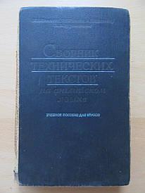 Сборник технических текстов на английском языке. 1956г