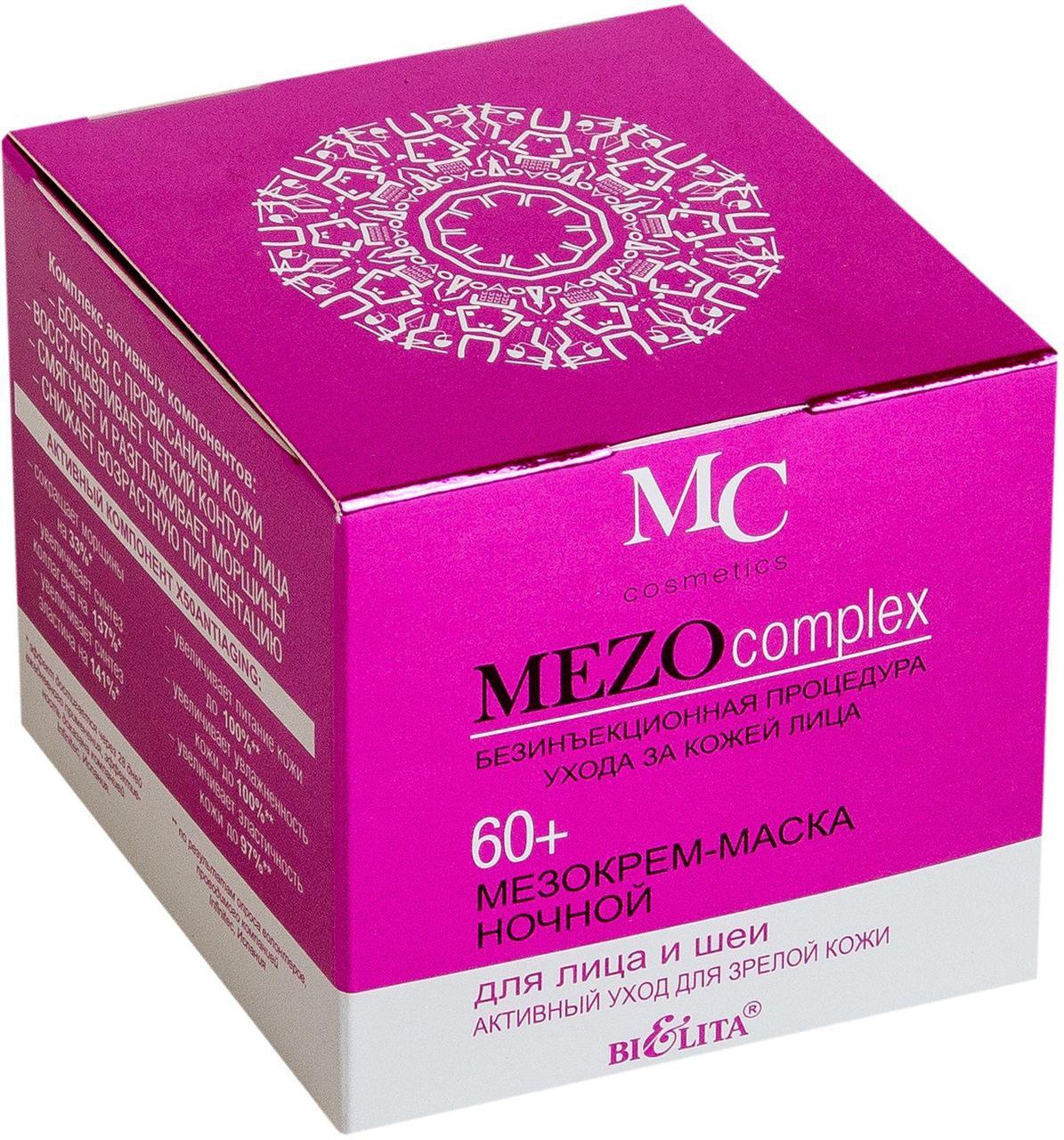 МЕЗОКРЕМ-МАСКА ночной для лица и шеи Активный уход для зрелой кожи 60+