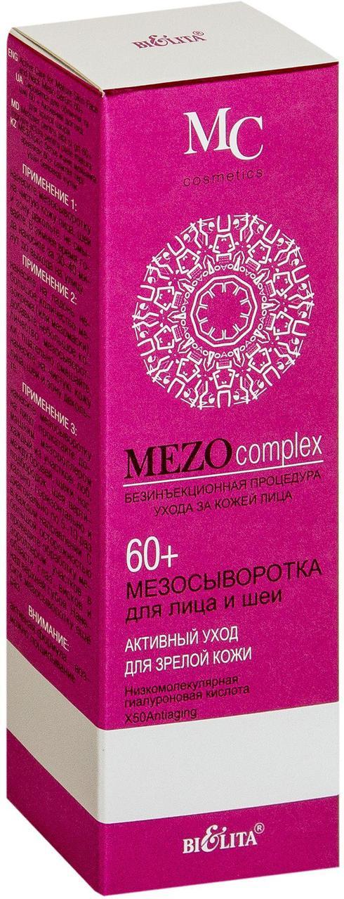 МезоСЫВОРОТКА для лица и шеи Активный уход для зрелой кожи 60+