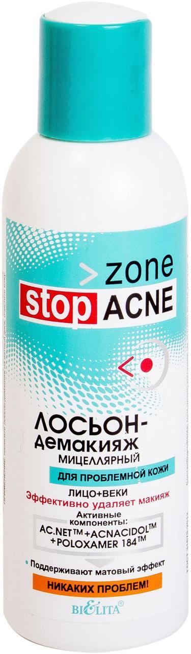 Лосьон – Демакияж мицеллярный для проблемной кожи