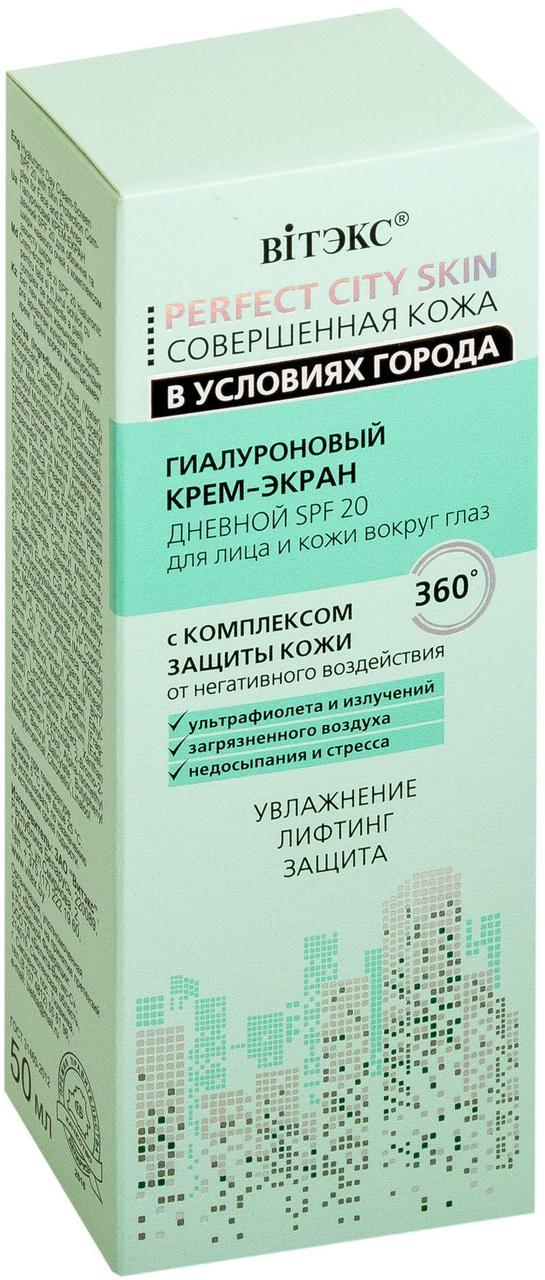 Гиалуроновый КРЕМ-ЭКРАН ДНЕВНОЙ SPF 20 для лица и кожи вокруг глаз