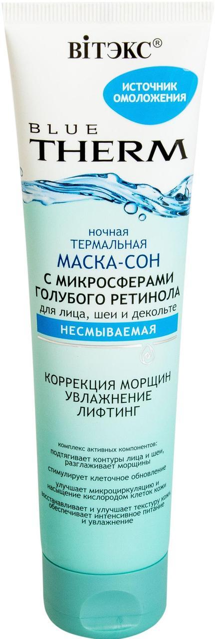 НОЧНАЯ ТЕРМАЛЬНАЯ МАСКА-СОН с микросферами голубого ретинола для лица, шеи и декольте, фото 1