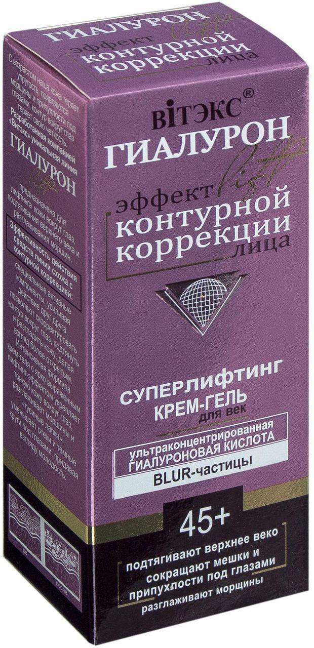 """Крем-гель для век """"Гиалурон LIFT"""""""