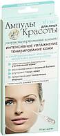 Ультраконцент.комплекс для лица Интенсивне увлажнение+тонизация кожи, 10 шт. по 2 мл