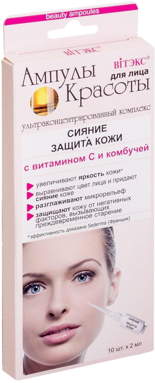 Ультраконцент.комплекс для лица Сияние+защита кожи, 10 по 2мл