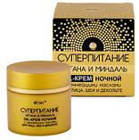 Крем-oil ночной с ценнейшими маслами для лица, шеи и декольте, фото 2