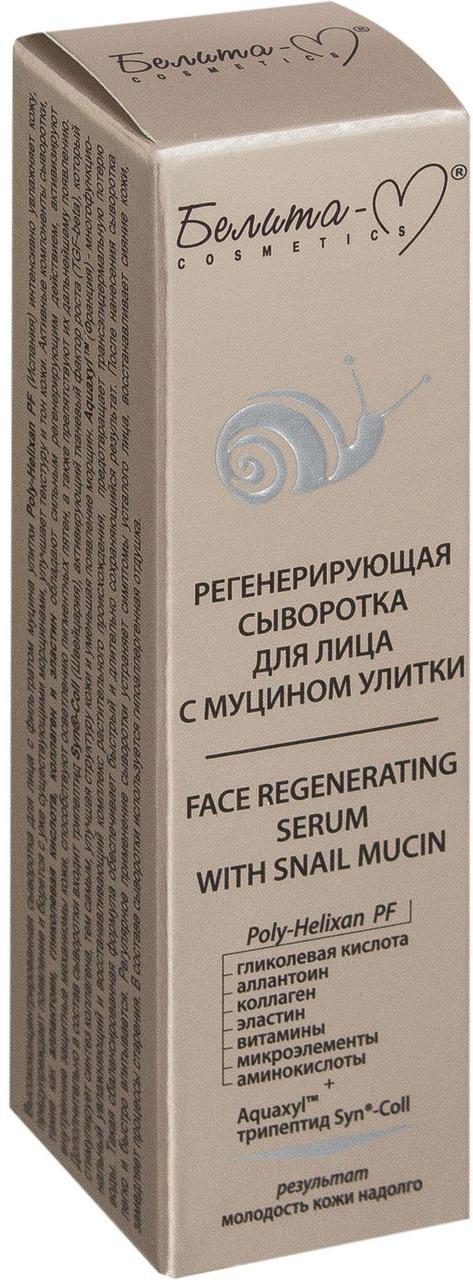Регенерирующая сыворотка для лица с муцином улитки