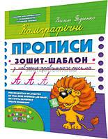1 клас / Українська мова. Каліграфічні прописи. Зошит-шаблон / Федієнко / Школа