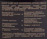 Крем-лифтинг ночной питательный, фото 3