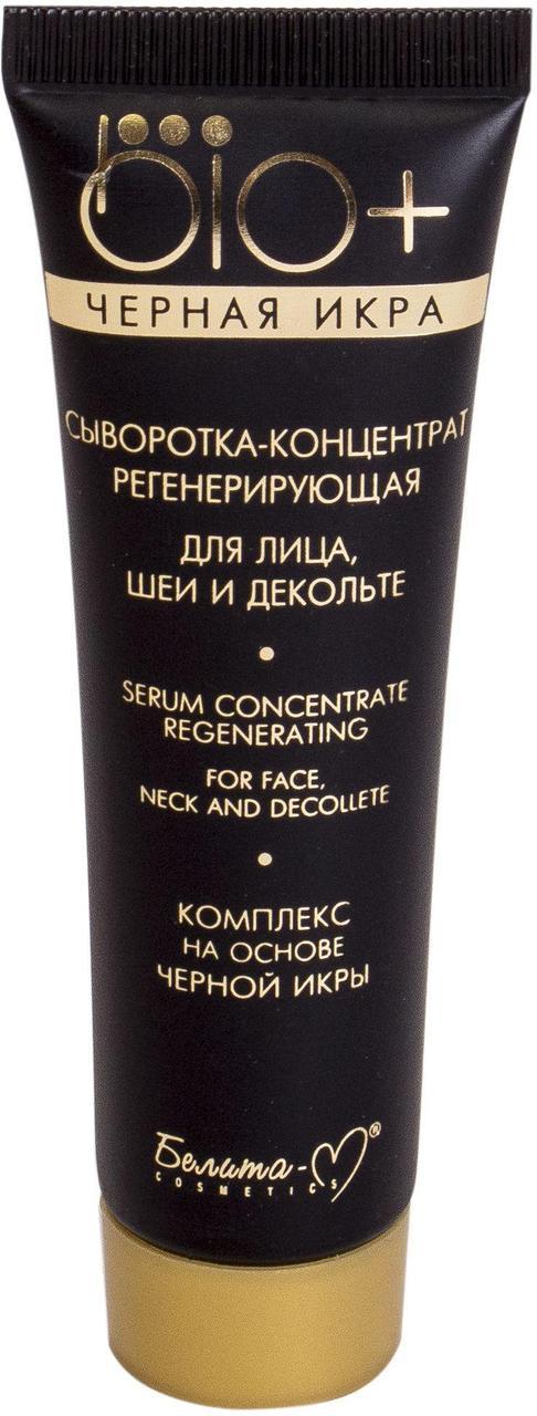 Сыворотка-концентрат регенерирующая для лица, шеи и декольте