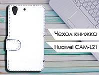 Чехол книжка для Huawei CAM-L21