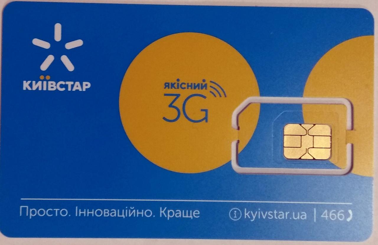 Стартовый пакет Smart+ от Киевстар (только для интернета)