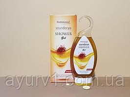 Гель для душа с медом и Шафраном, патанджали / Shower gel with honey and kesar, saundarya, Patanjali / 250 мл