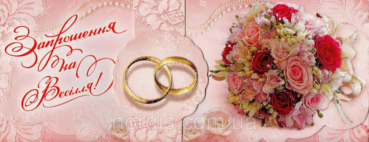 Запрошення на Весілля. З кільцем