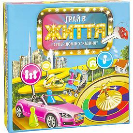 Игра Arial Супер домино казино Игра в жизнь (Укр) (4820059910145)