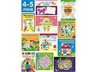 Допитливий Чомучка. Комплект із 11 книг для розвитку дитини 4-5 років
