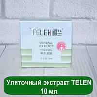 Улиточный экстракт TELEN 10 мл