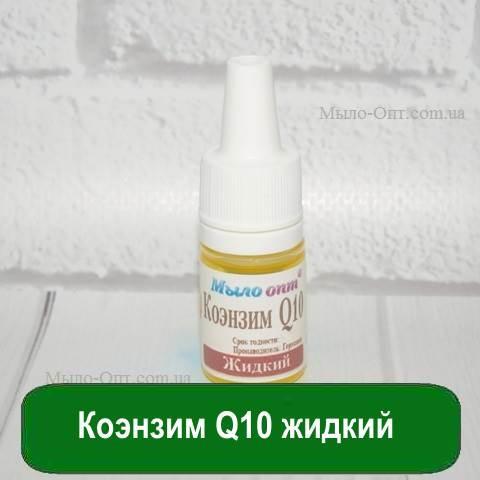 Коэнзим Q10 жидкий, 5 мл, фото 1