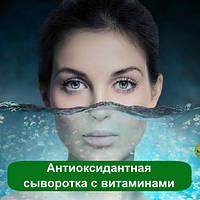 Антиоксидантная увлажняющая сыворотка с витаминами, 15 мл